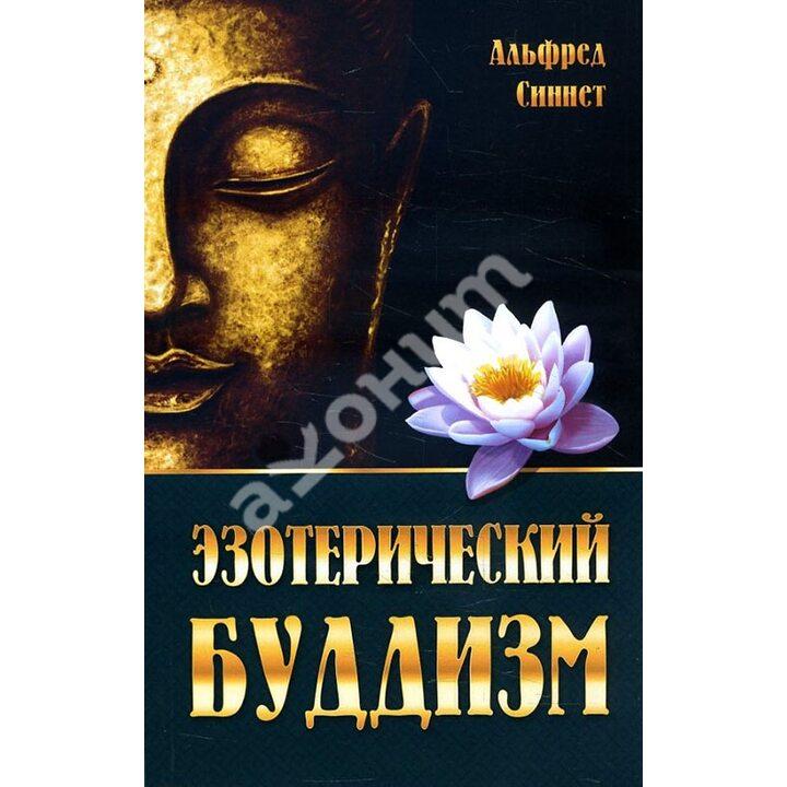 Эзотерический буддизм - Альфред Синнет (978-5-413-01935-1)
