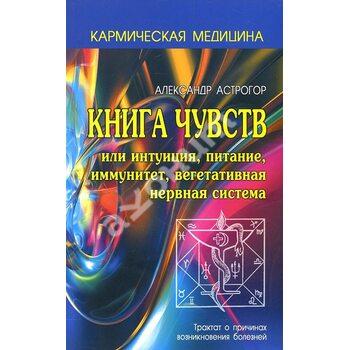 Книга почуттів або інтуїція , харчування , імунітет , вегетативна нервова система