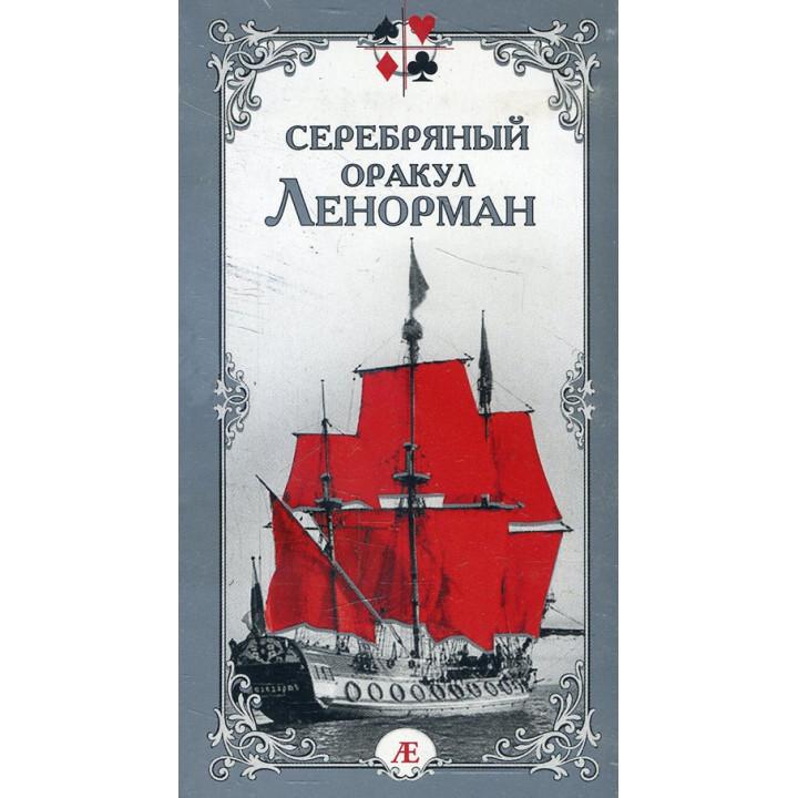Серебряный оракул Ленорман - Елена Бондаренко (978-5-94698-283-2)