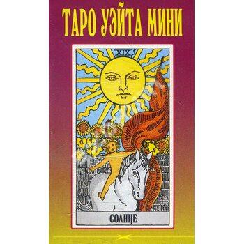 Таро Уейта Міні ( 78 карт + 2 порожні карти )