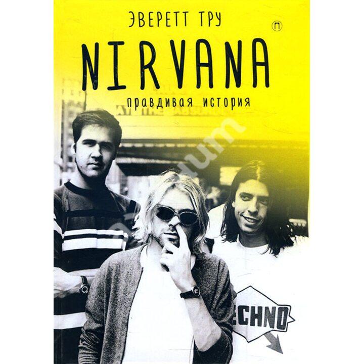 Nirvana. Правдивая история - Эверетт Тру (978-5-386-10957-8)