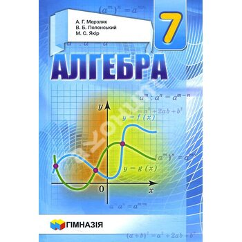 Алгебра. Підручник для 7 класу