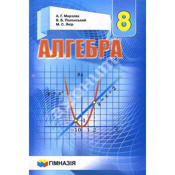 Алгебра. Підручник для 8 класу