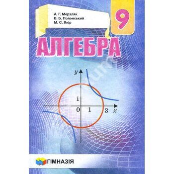 Алгебра. Підручник для 9 класу