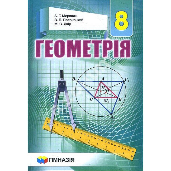 Геометрія. Підручник для 8 класу - Аркадій Мерзляк, Віталій Полонський, Михайло Якір (978-966-474-275-4)