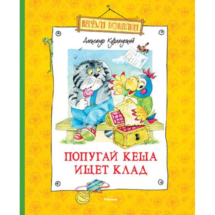Попугай Кеша ищет клад - Александр Курляндский (978-5-389-05803-3)