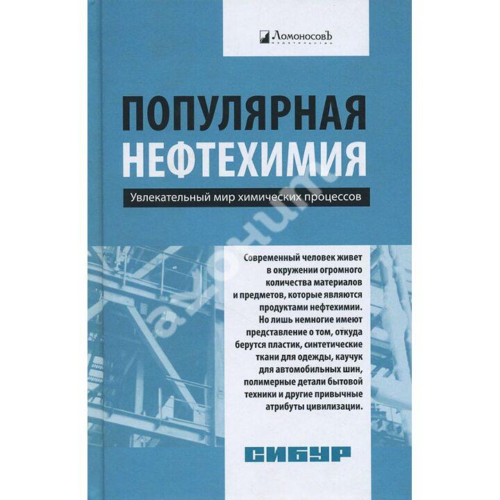 Популярная нефтехимия. Увлекательный мир химических процессов - Андрей Костин (978-5-91678-167-0)