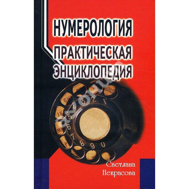 Нумерология. Практическая энциклопедия - Светлана Некрасова (978-5-98857-528-3)