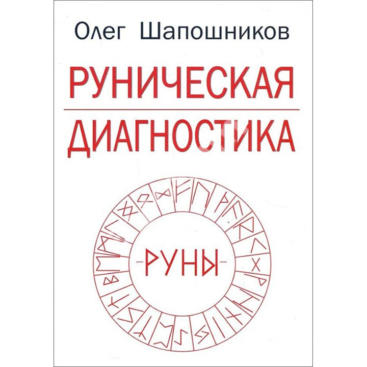 Руническая диагностика - Олег Шапошников (978-5-91078-348-9)
