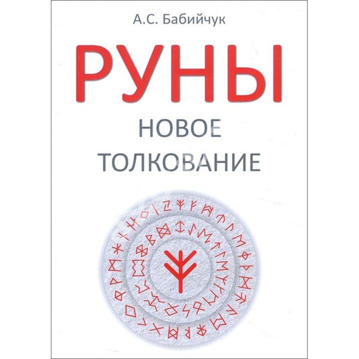 Руны. Новое толкование - Андрей Бабийчук (978-5-91078-235-2)