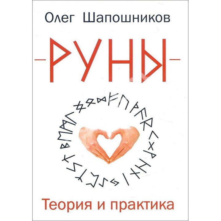 Руны. Теория и практика - Олег Шапошников (978-5-91078-344-1)