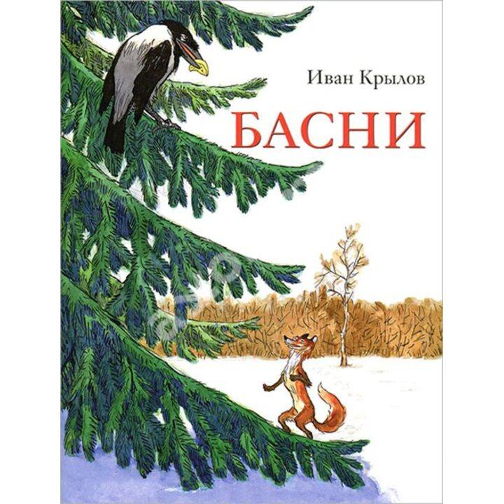 Басни - Иван Крылов (978-5-903979-91-2)