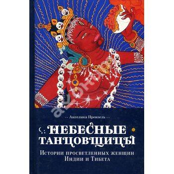 Небесні танцівниці . Історії просвітлених жінок Індії та Тибету