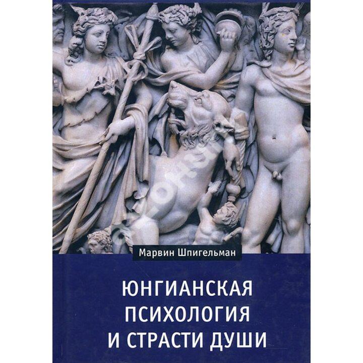 Юнгианская психология и страсти души - Марвин Шпигельман (978-5-519-60759-9)
