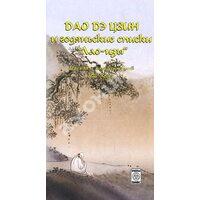 Дао дэ цзин и годяньские списки «Лао-цзы»