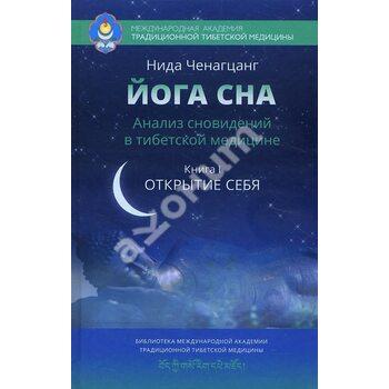 Йога сну . Аналіз сновидінь в тибетській медицині . Книга 1. Відкриття себе