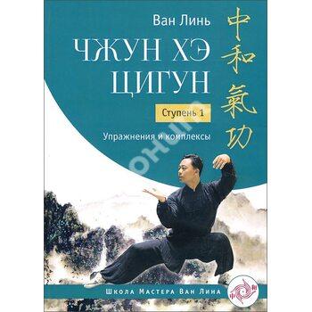 Чжун Хе цигун . Ступінь 1. Вправи і комплекси