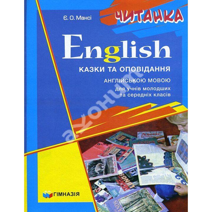 English. Читанка. Казки та оповідання англійською мовою для учнів молодших та середніх класів - Єлизавета Мансі (978-966-8319-76-1)