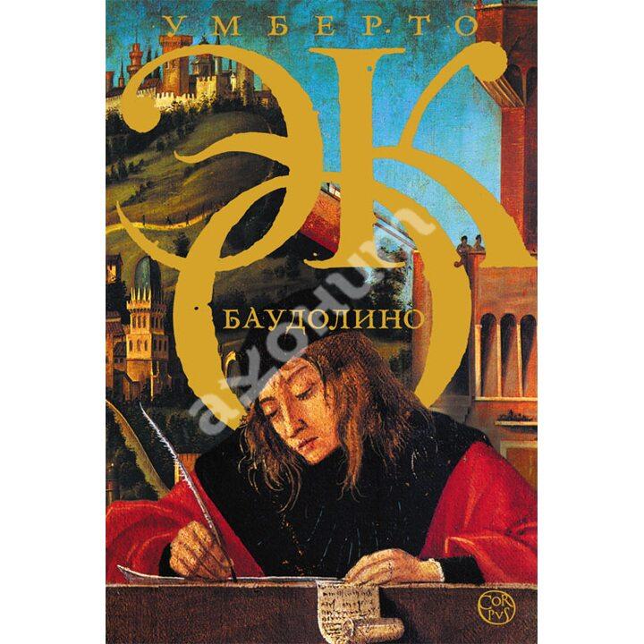 Баудолино - Умберто Эко (978-5-17-065211-2)
