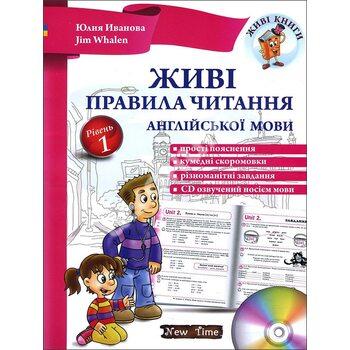 Живі правила читання англійської мови . Рівень 1 ( + CD )