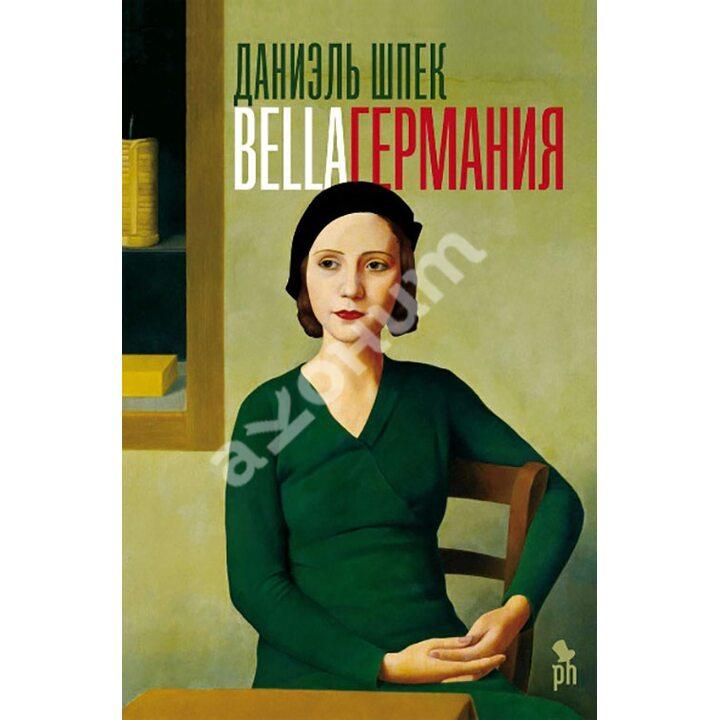 Bella Германия - Даниэль Шпек (978-5-86471-830-8)
