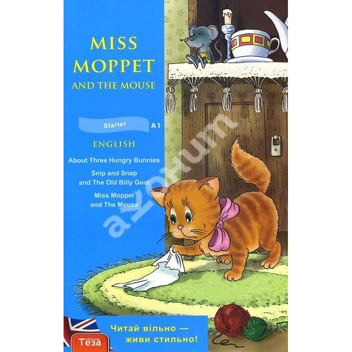 Miss Moppet and the Мouse (Міс Мопет і Миша) - (978-966-8317-56-9)