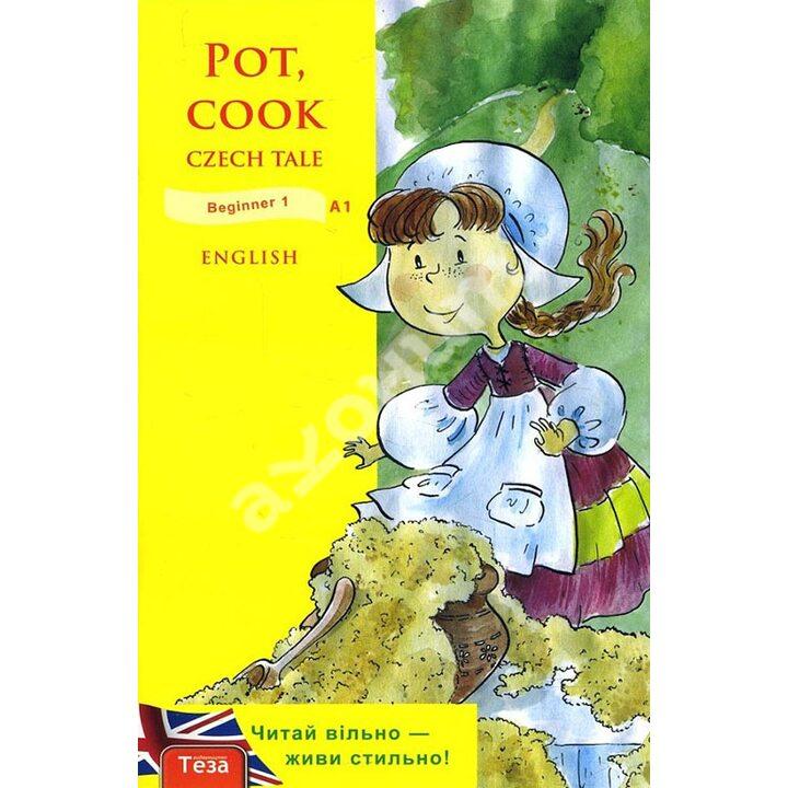 Pot, cook / Вари, горщику - (978-966-421-188-5)
