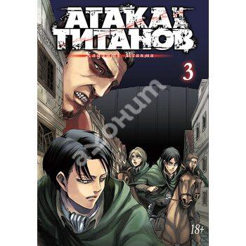 Атака на титанів . книга 3