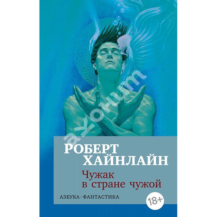 Чужак в стране чужой - Роберт Хайнлайн (978-5-389-15524-4)