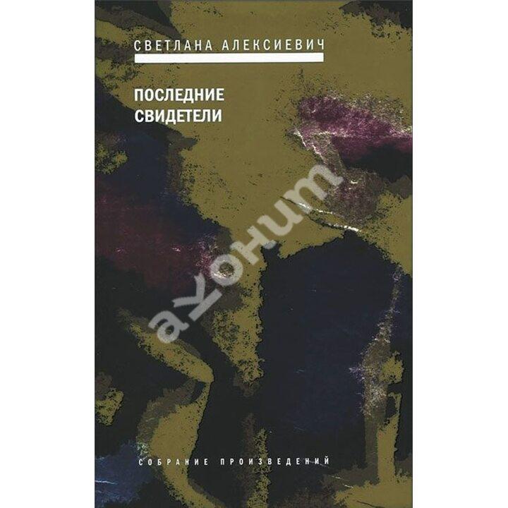 Последние свидетели - Светлана Алексиевич (978-5-9691-1459-3)