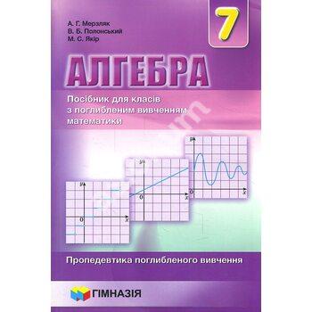 Алгебра 7 клас. Посібник для класів з поглибленим вивченням математики