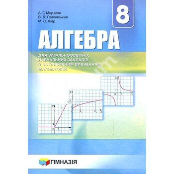 Алгебра 8 клас. Підручник для класів із поглибленним вивченням математики