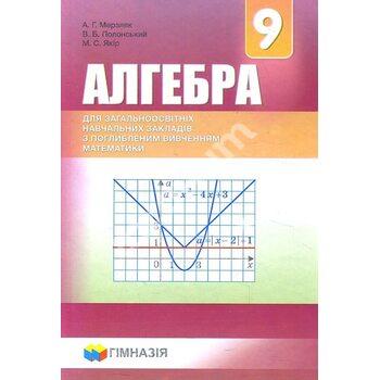 Алгебра 9 клас. Підручник для класів із поглибленним вивченням математики