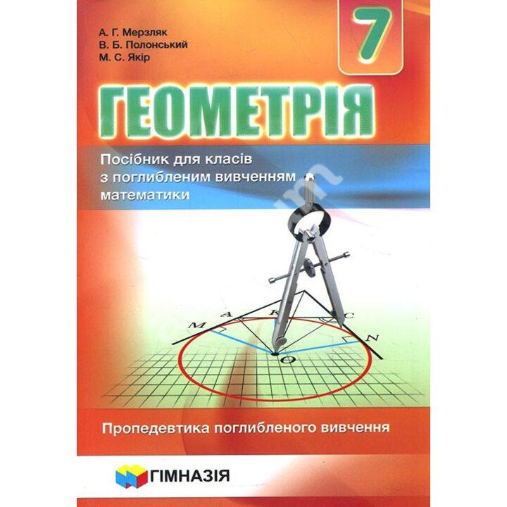 Геометрія 7 клас. Посібник для класів з поглибленим вивченням математики - Аркадій Мерзляк, Віталій Полонський, Михайло Якір (978-966-474-252-5)