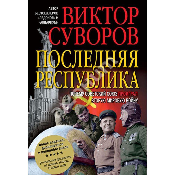 Последняя республика + Краткий русско-немецкий военный разговорник - Виктор Суворов (978-5-98124-576-3)