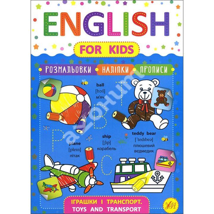 English for Kids. Іграшки і транспорт. Toys and Transport - Лариса Зінов'єва (978-966-284-625-6)