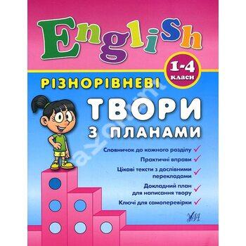 English 1–4 класи. Різнорівневі твори з планами