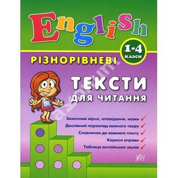 English 1–4 класи. Різнорівневі тексти для читання