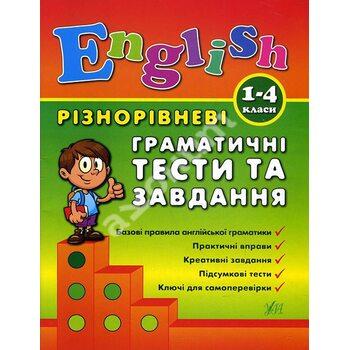 English 1–4 класи. Різнорівневі граматичні тести та завдання