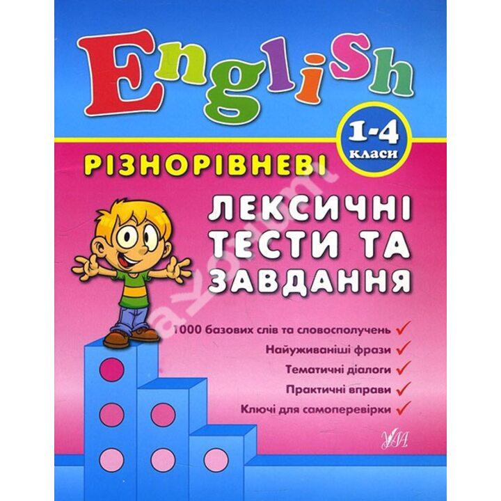 English 1–4 класи. Різнорівневі лексичні тести та завдання - Лариса Зінов'єва (978-966-284-089-6)