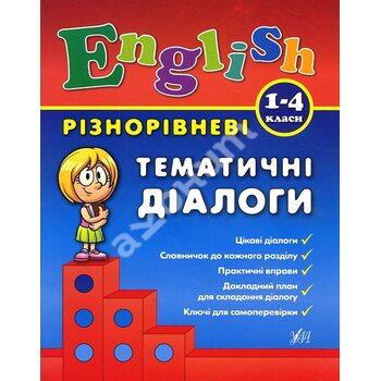 English 1–4 класи. Різнорівневі тематичні діалоги
