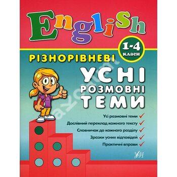 English 1–4 класи. Різнорівневі усні розмовні теми