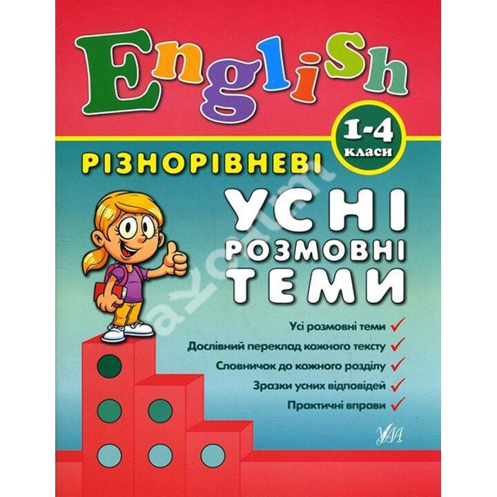 English 1–4 класи. Різнорівневі усні розмовні теми - Юлія Чіміріс (978-966-284-088-9)