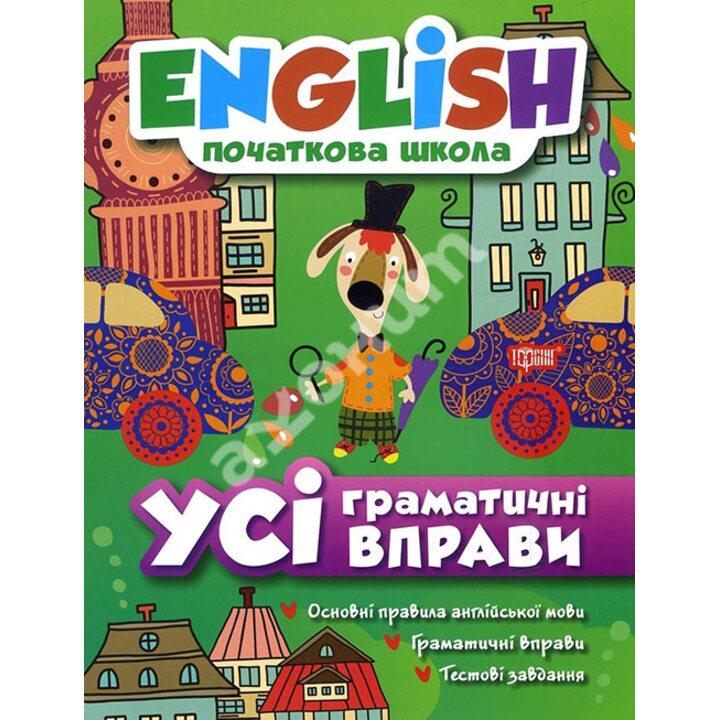 English. Початкова школа. Усі граматичні вправи - Ірина Мальцева, Олена Наумова (978-966-939-383-8)
