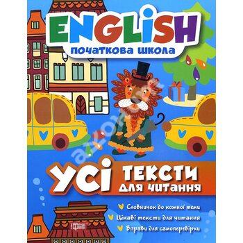 English. Початкова школа. Усі тексти для читання