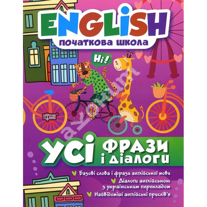 English. Початкова школа. Усі фрази і діалоги - Лариса Зінов'єва (978-966-939-381-4)