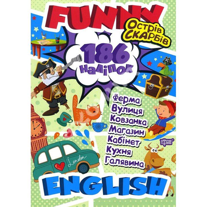 Funny English. Острів скарбів (186 наліпок) - Анастасія Фісіна (978-966-939-602-0)