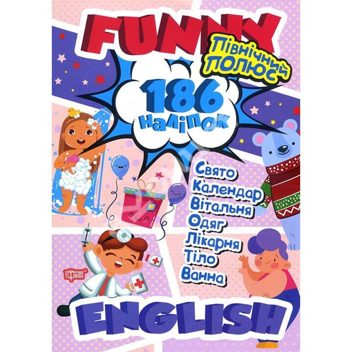 Funny English. Північний полюс (186 наліпок) - Анастасія Фісіна (978-966-939-605-1)