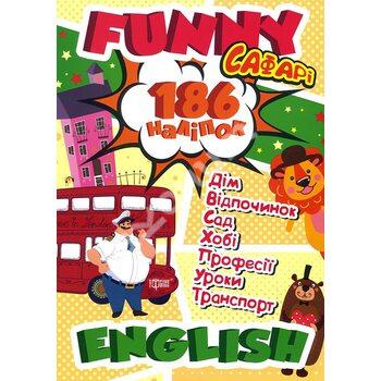 Funny English. Сафарі (186 наліпок)