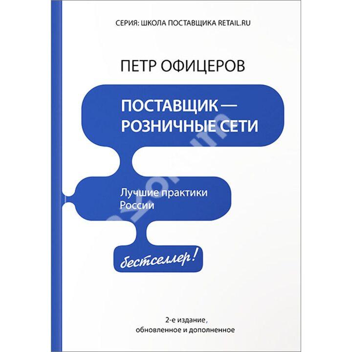 Поставщик – розничные сети - Петр Офицеров (978-5-9903065-1-6)